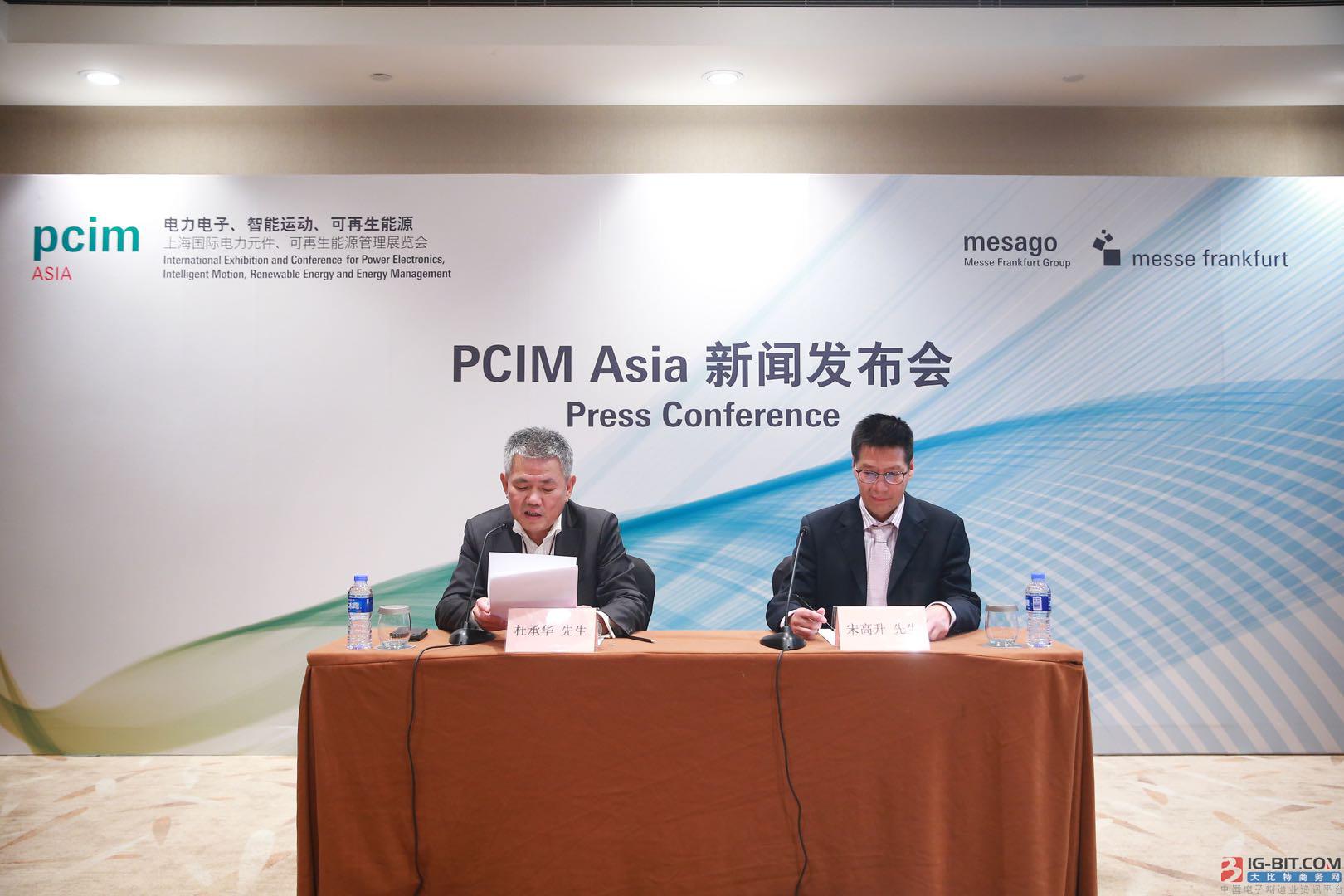 PCIM Asia 2018 汇聚全球知名参展商,新能源汽车技术专区首度亮相