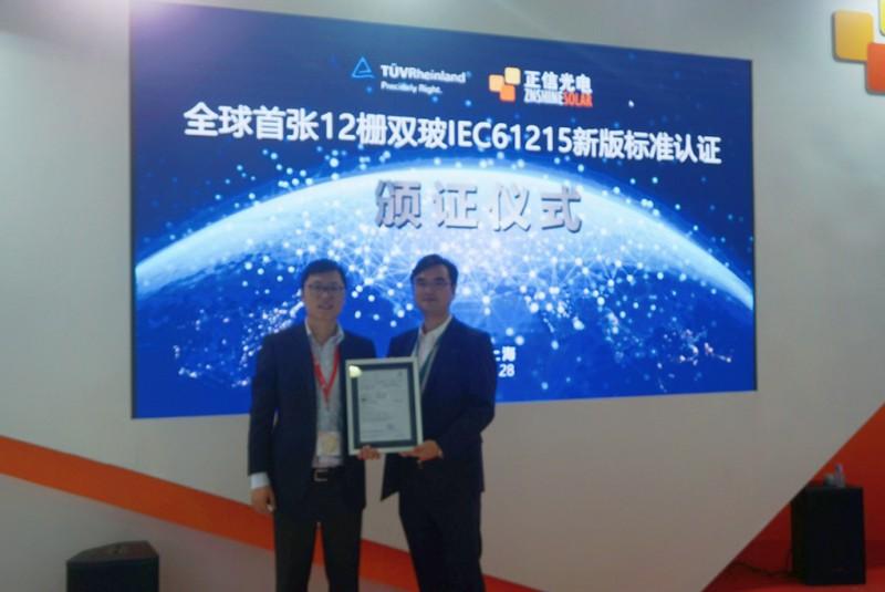 德国莱茵TÜV颁发全球首张12栅双玻IEC新标准认证