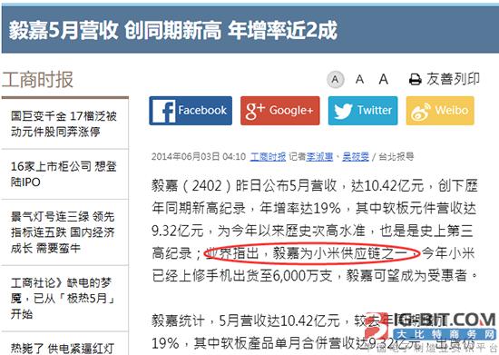 IPO树大招风?酷派之后小米面临环保机构指控