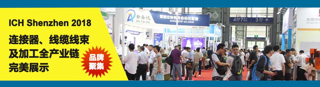 了解领先的线束加工技术一定不要错过了2018深圳线束加工展览会