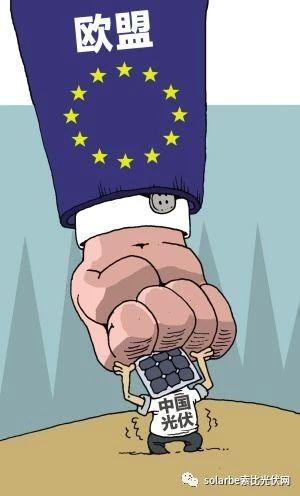 欧盟或将取消光伏产品贸易保护