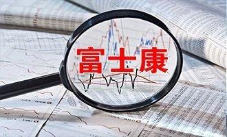 富士康拟IPO  京泉华、顺络、茂硕都将受益