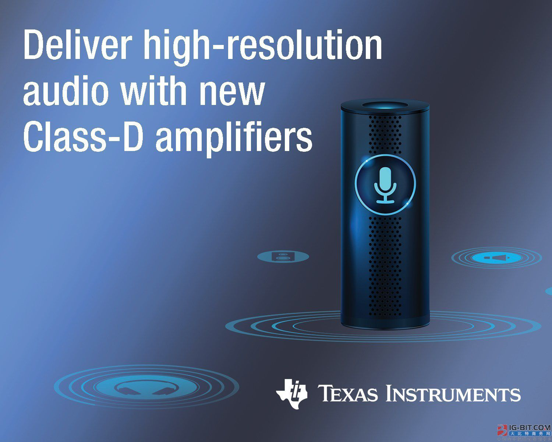 三款新型D类放大器破解智能家居音频设计难题