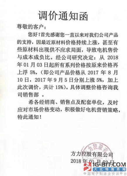 继三星电机、ABB电机后 又一家电机企业发布涨价公函