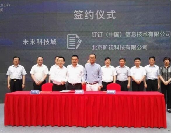 旷视科技落户杭州 加速推进智能安防业务