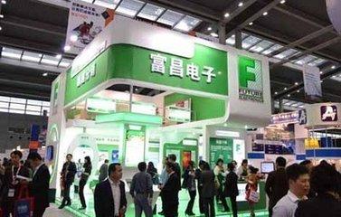 富昌电子与Maxim拓展授权分销协议至亚洲