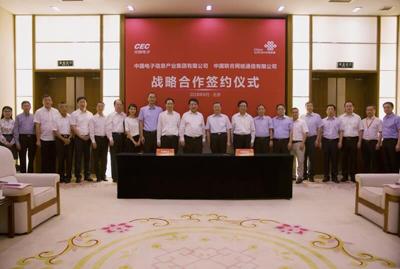 中国联通与中国电子签署战略合作协议