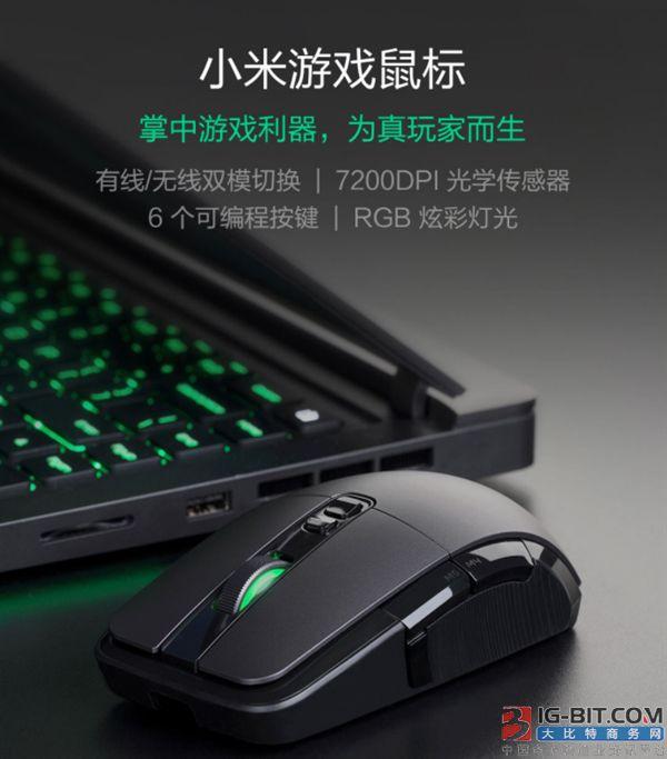 小米游戏鼠标发布:有线/无线双模