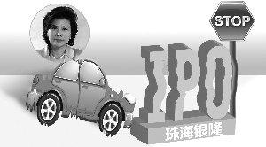 银隆IPO终止 董明珠