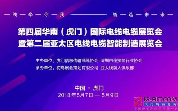 2018年华南(虎门)国际线缆展四大亮点回顾
