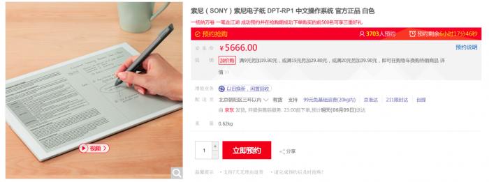 索尼将大屏电子纸引进中国 能获取多少市场?