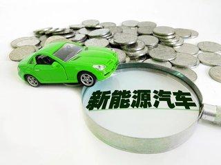 新能源补贴新政正式实施 乘/商用车市场再次变动