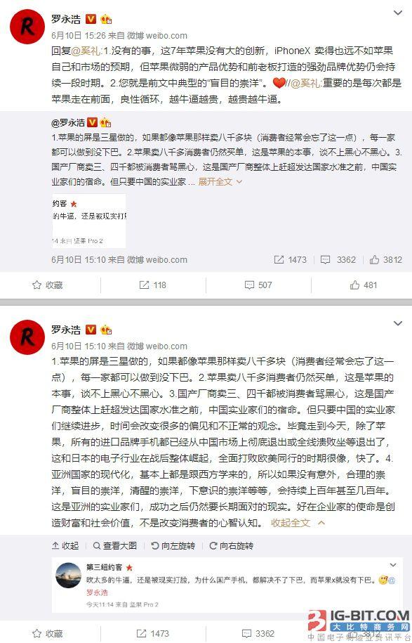 """罗永浩谈国产全面屏手机为何大多都有""""下巴"""""""