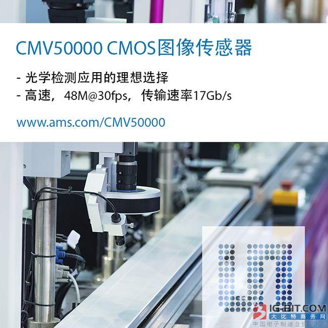 艾迈斯半导体推出适用于机器视觉系统的CMOS图像传感器