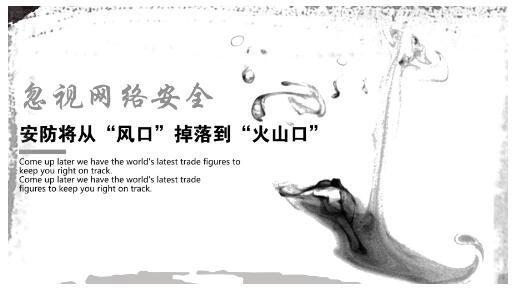 """忽视网络安全 安防将从""""风口""""掉落到""""火山口"""""""