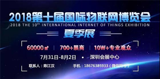 10万物联网人齐聚深圳,IOTE 2018夏季展有何魔力?