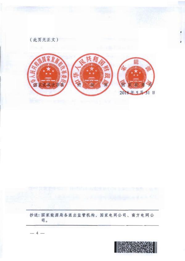 """""""5·31""""光伏新政红头文件首次公开"""