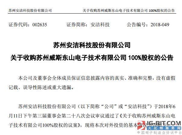 安洁科技拟5.15亿收购威斯东山100%股权