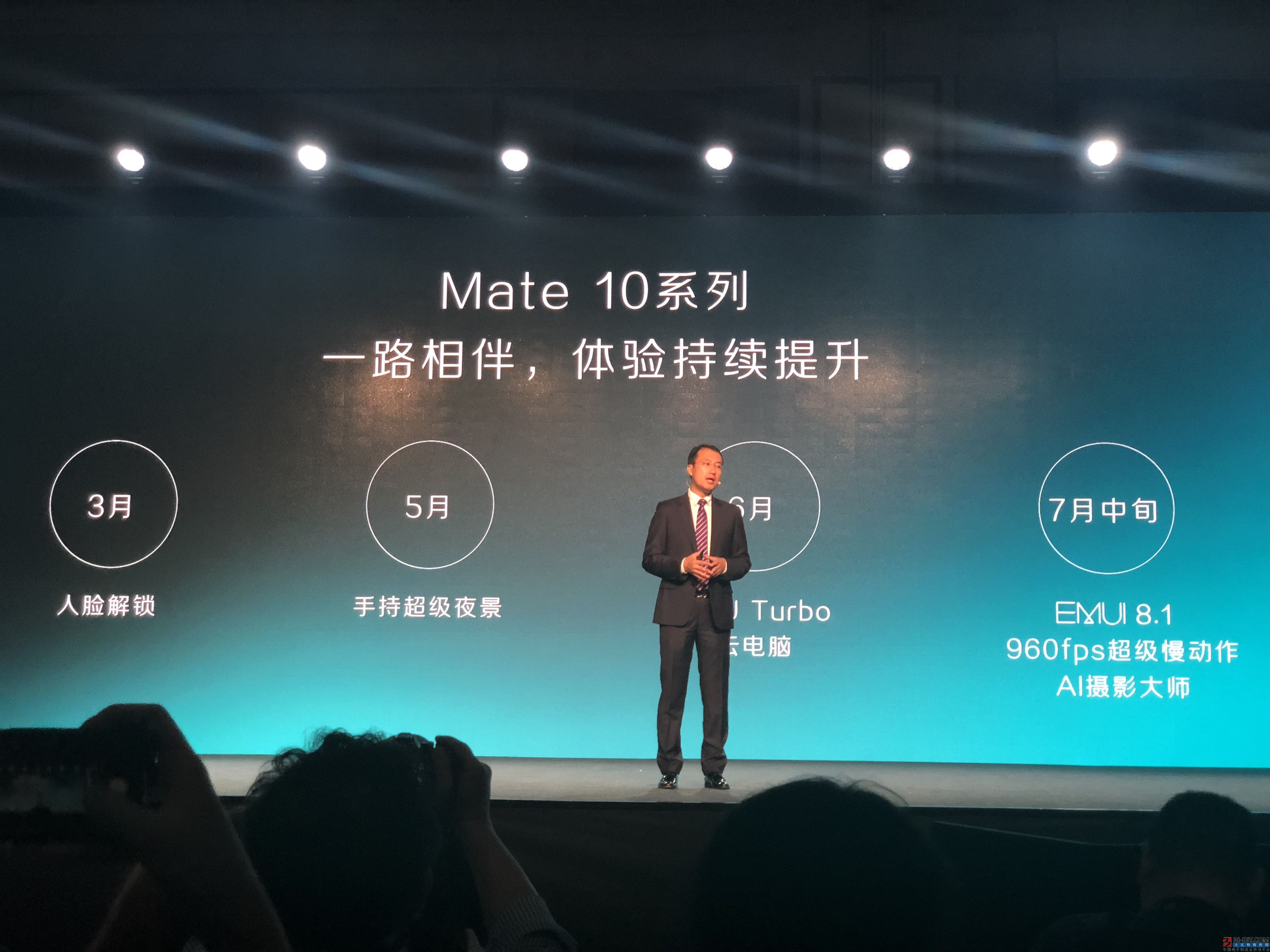 Mate 10将成为首款支持GPU Turbo的华为手机