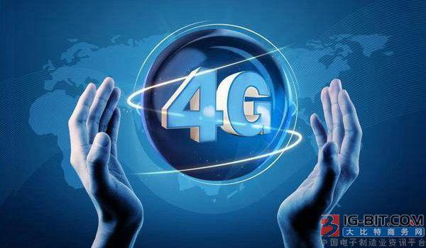 我国4G基站达到339万个 网络规模位居全球首位