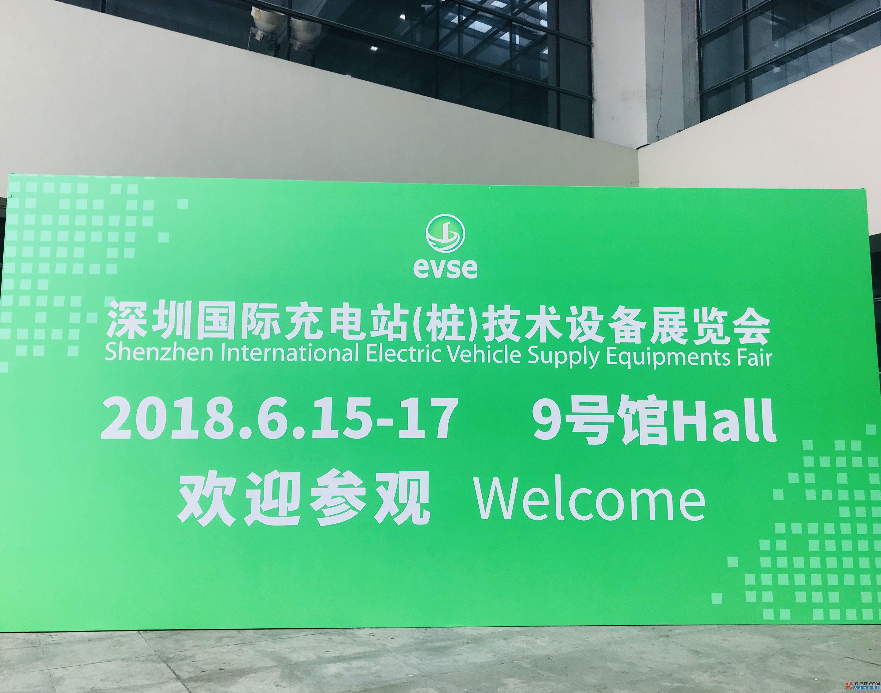 全球先进充电技术成果展今日在深圳举行
