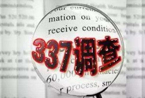 美国ITC对涉华LED照明及电源作出337调查部分终裁