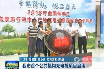 2018年东莞首个公共机构充电桩项目启用