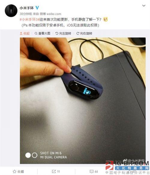 """小米手环3加入""""手机静音""""功能"""