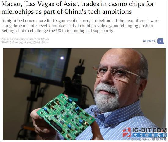 港媒:中国10年后不再从美进口芯片 将在澳门研发