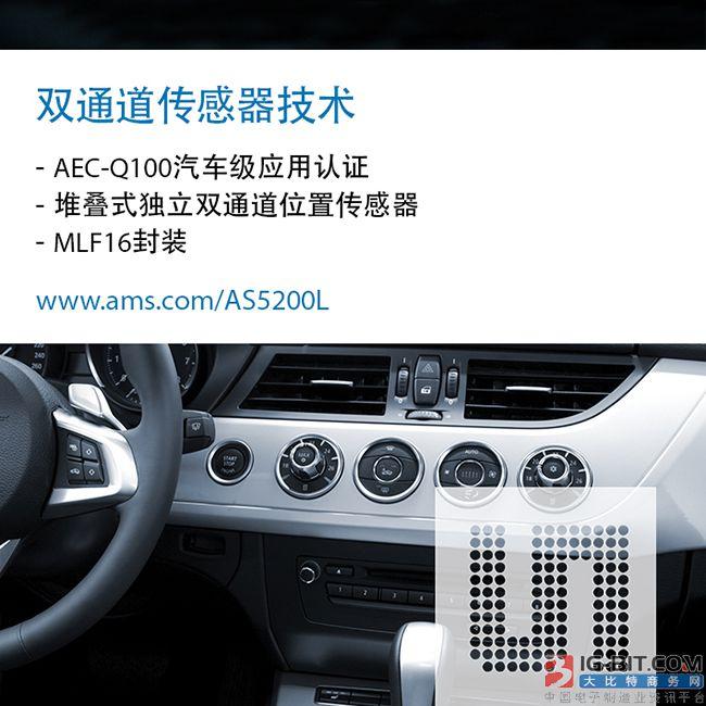 艾迈斯半导体汽车级传感器芯片适用于车辆电子换档器位置检测应用