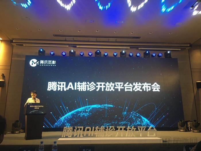 腾讯正式发布首个AI医学辅助诊疗开放平台
