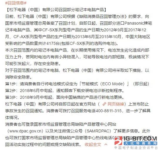 松下中国将召回部分笔记本电脑产品:存在电池起火隐患