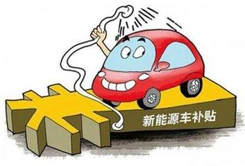 青海发布2018年新能源车地补 按中央补贴标准的1:0.5执行