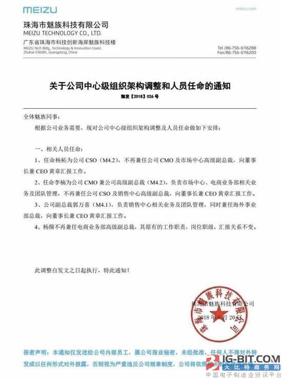 魅族再调整:李楠执掌市场中心 杨柘调任首席战略官