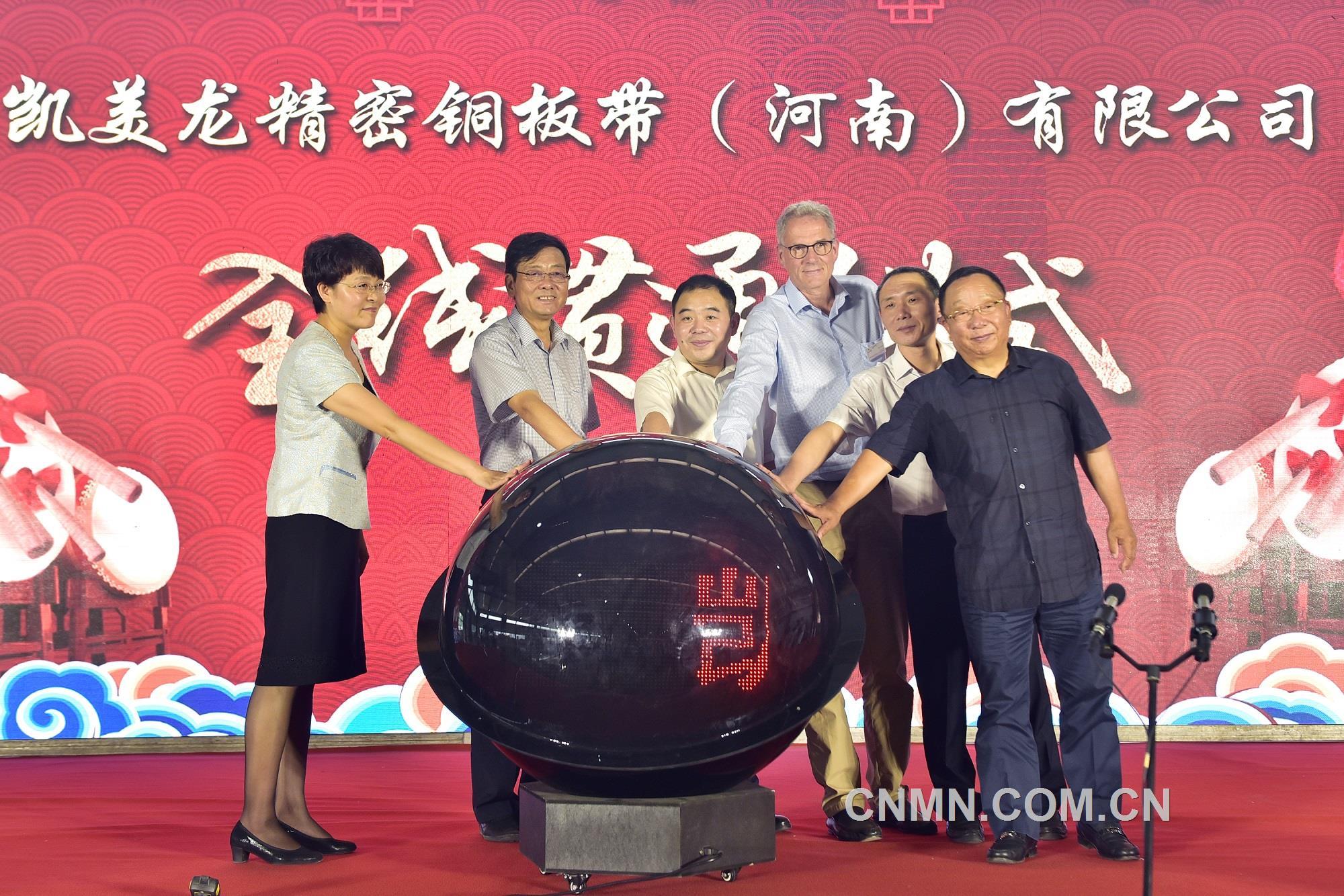 凯美龙年产4.5万吨高精铜板带生产线投产