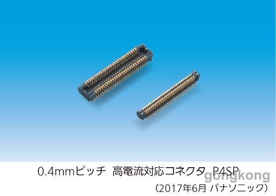 松下推出支持大电流 间距0.4mm的板对板/板对FPC连接器