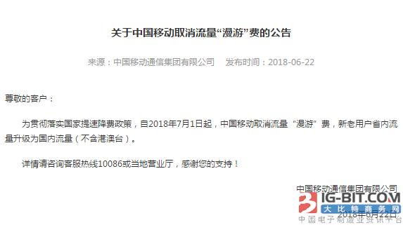 中国移动7月1日起取消流量漫游费