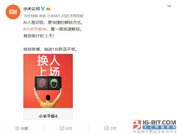 小米平板4支持AI人脸识别