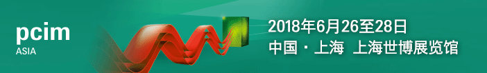 PCIM Asia 2018 6月26日于上海隆重开幕