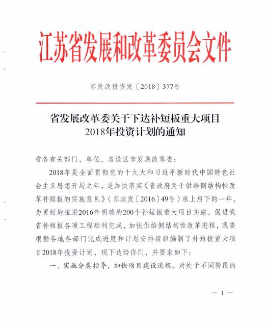 【重磅】光伏110亿!江苏发布补短板重大项目2018年投资计划