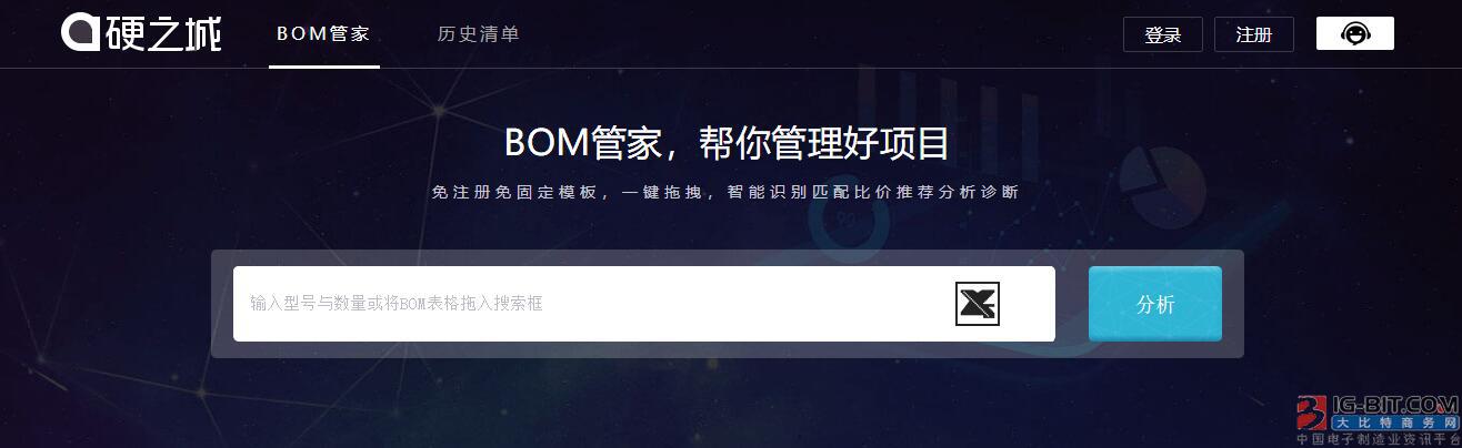 深圳前海硬之城7月将亮相中国(成都)电子信息博览会