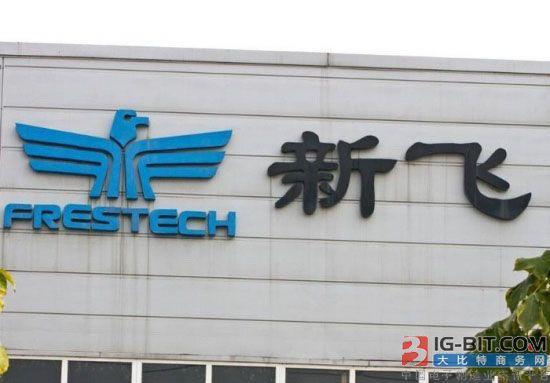 """新飞即将""""卖身"""" 给中国家电企业带来哪些警示?"""