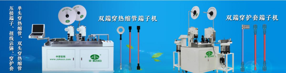 中厚智能科技携最新线束加工技术亮相2018深圳线束加工展览会