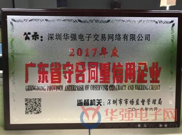 """华强电子网荣获广东省""""守合同重信用""""企业荣誉称号"""