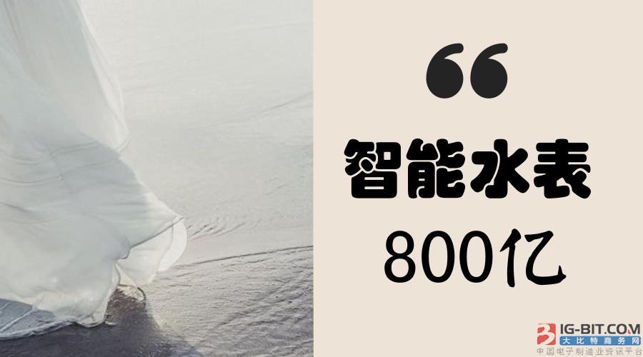 将近800亿大蛋糕待瓜分 智能水表发展前景广阔