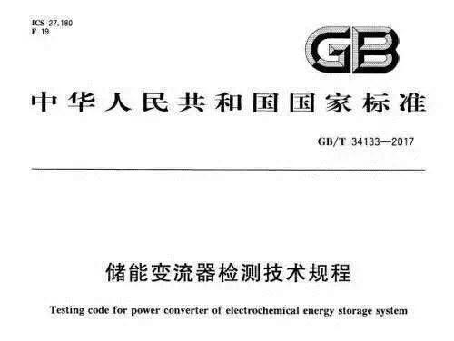 阳光电源参与的全国首个储能逆变器测试标准