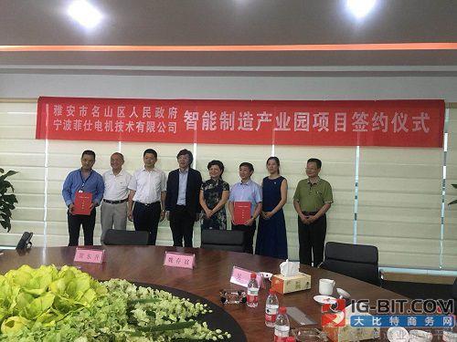 名山区与宁波菲仕电机技术有限公司签订项目合作框架协议