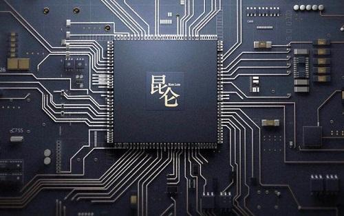 """百度进军芯片行业:推出首款云端全功能AI芯片""""昆仑"""""""