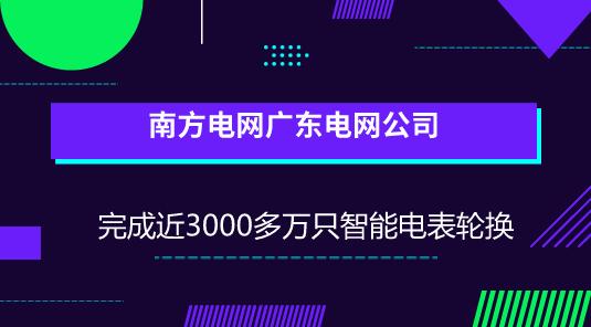 南网广东电网公司完成近3000多万只智能电表轮换