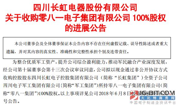 军民结合擦出火花:四川长虹17亿元正式收购零八一电子集团